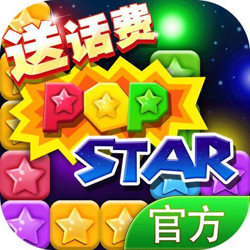 PopStar消灭星星官方正版
