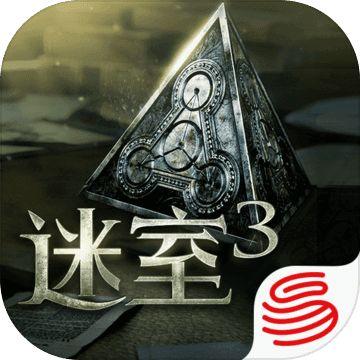迷室3(官方版)