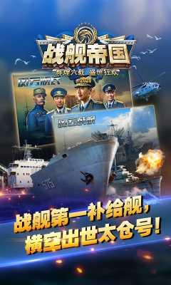 战舰帝国-辉煌六载 盛世狂欢