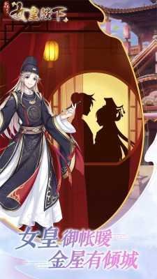 全民养成之女皇陛下