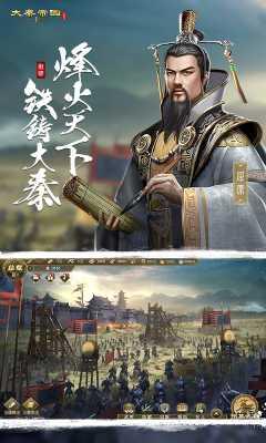 大秦帝国之帝国烽烟