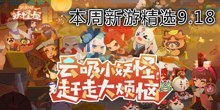 本周新游精选9.14