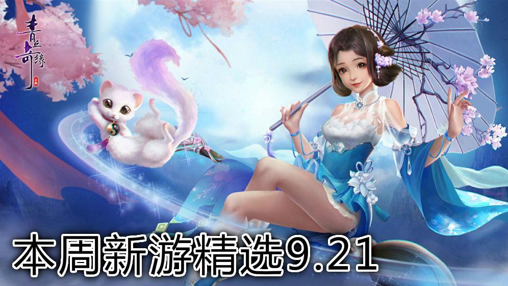 本周新游精选9.21