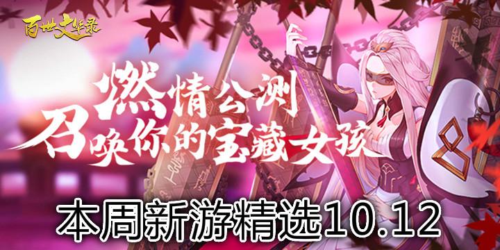 本周新游精选10.12