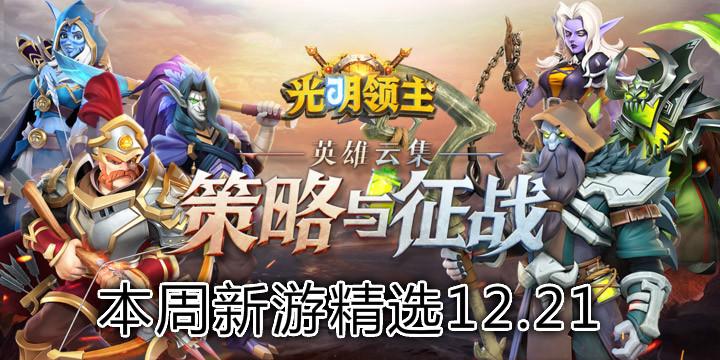 本周新游精选12.21