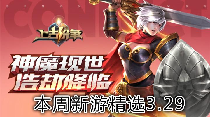 本周新游精选3.29