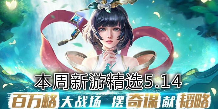 本周新游精选5.10