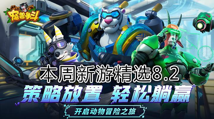 本周新游精选8.2