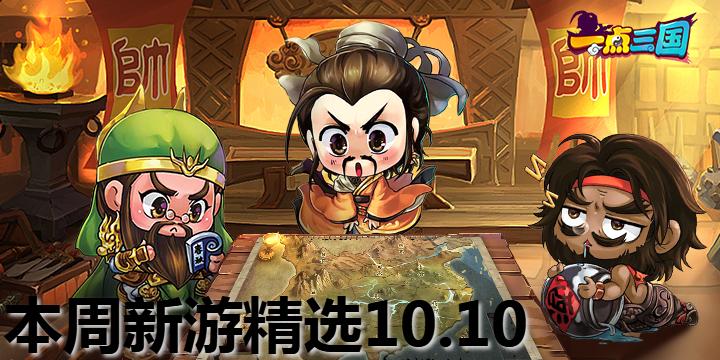 本周新游精选10.11